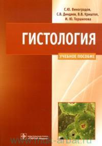 Гистология : схемы, таблицы и ситуационные задачи по частной гистологии человека : учебное пособие