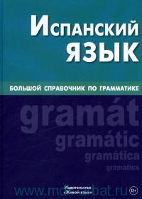 Испанский язык : большой справочник по грамматике