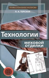 Технологии меховой отделки : учебное пособие