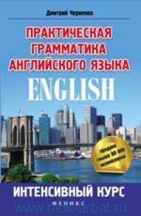 Практическая грамматика английского языка : интенсивный курс