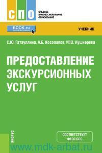 Предоставление экскурсионных услуг : учебник (ФГОС СПО)