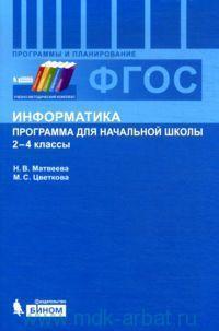 Информатика : 2-4-й классы : программа для начальной школы (ФГОС)