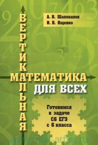 Вертикальная математика для всех : готовимся к задаче C6 ЕГЭ с 6-го класса