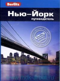 Нью-Йорк : путеводитель