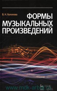 Формы музыкальных произведений : учебное пособие