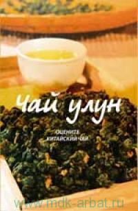 Чай улун : оцените китайский чай