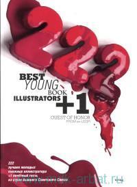 222 лучших молодых книжных иллюстратора +1 почётный гость из стран бывшего Советского Союза = 222 Best Young Book Illustrators +1 Guest of Honor fron ex-USSR