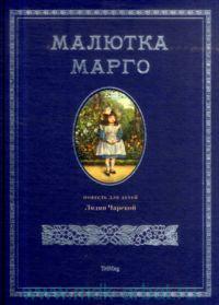 Малютка Марго : повесть для детей