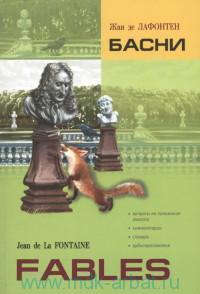 Басни = Fables : книга для чтения на французском языке
