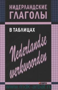 Нидерландские глаголы в таблицах = Nederlandse werkwoorden