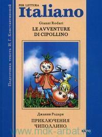 Le Avventure di Cipollino = Приключения Чиполлино : книга для чтения на итальянском языке