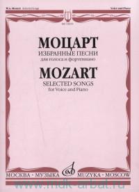 Избранные песни : для голоса и фортепиано