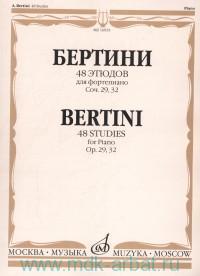48  этюдов для фортепиано. Соч. 29, 32 = 48 Studies for Piano Op.29, 32
