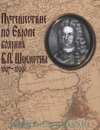 Путешествие по Европе боярина Б. П. Шереметева, 1697-1699