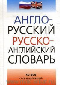 Англо-русский и русско-английский словарь : 40 000 слов и выражений
