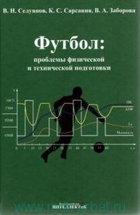 Футбол : проблемы физической и технической подготовки