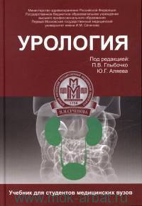 Урология : учебник