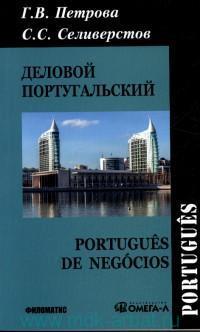 Деловой португальский = Portugues de Negocios