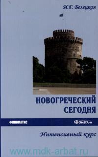 Новогреческий сегодня : Интенсивный курс