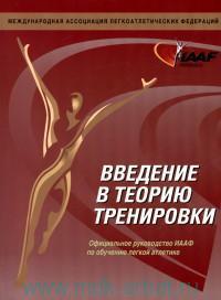 Введение в теорию тренировки : официальное руководство ИААФ по обучению легкой атлетике : методическое пособие
