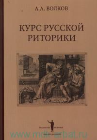 Курс русской риторики : учебное пособие для вузов