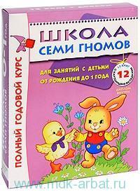 Полный годовой курс для занятий с детьми от рождения до 1 года : 12 книг с картонными вкладками + диплом