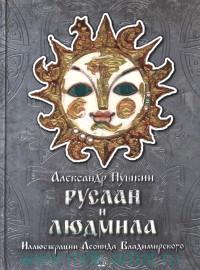 Руслан и Людмила : поэма
