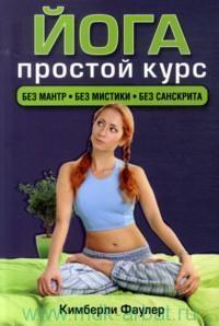 Йога : простой курс