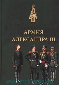 Армия Александра III. Обмундирование и снаряжение : сборник документов и материалов, 1881-1894