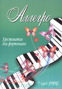 Аллегро : хрестоматия для фортепиано : 7-й класс ДМШ : учебно-методическое пособие