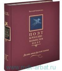 Поэт в России - больше, чем поэт. Десять веков русской поэзии : антология. В 5 т. Т.2