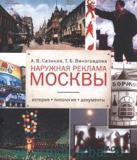 Наружная реклама Москвы : история, типология, документы