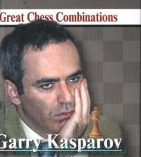 Гарри Каспаров. Лучшие шахматные комбинации = Garry Kasparov. Great Chess Combinations