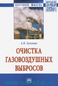 Очистка газовоздушных выбросов : монография