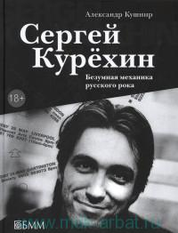 Сергей Курёхин : безумная механика русского рока