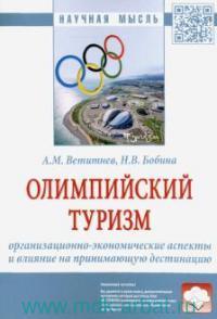 Олимпийский туризм : организационно-экономические аспекты и влияние на принимающую дестинацию : монография