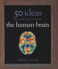 50 Ideas you really need to know the human brain