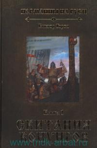 Норманны на Руси. В 4 кн. Кн.1. Скитания конунгов