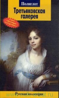 Третьяковская галерея : путеводитель