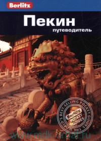 Пекин : путеводитель