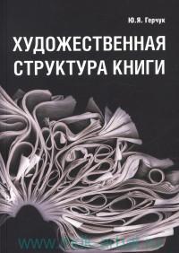 Художественная структура книги : учебное пособие для вузов