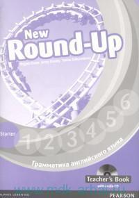 New Round-Up Starter : Грамматика английского языка : Teacher's Book