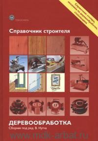 Деревообработка : справочник строителя