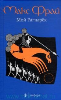 Мой Рагнарёк : роман