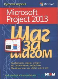 Microsoft Project 2013 : русская версия