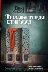 Терракотовая старуха : роман