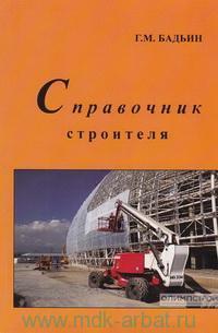 Справочник строителя : справочное издание