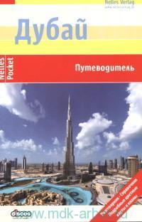 Дубай : путеводитель. Вып.1, 2014