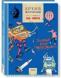 "Архив Мурзилки. Т.2. Золотой век ""Мурзилки"". Кн.2. 1966-1974"
