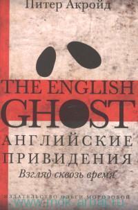 Английские привидения : Взгляд сквозь время